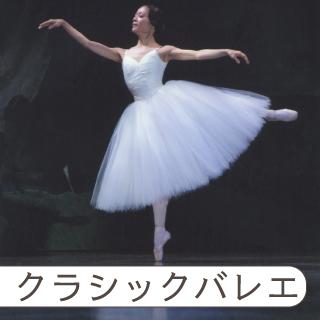 横浜市青葉区桜台 It's体操スクールで学ぶ大人のクラシックバレエ