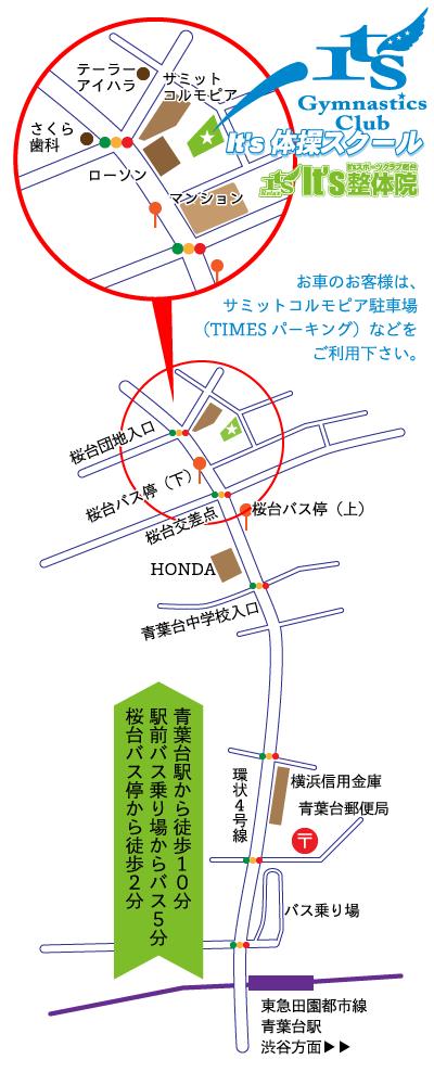 桜台バス停からすぐ 青葉区桜台27−9 It's体操スクール'整体院