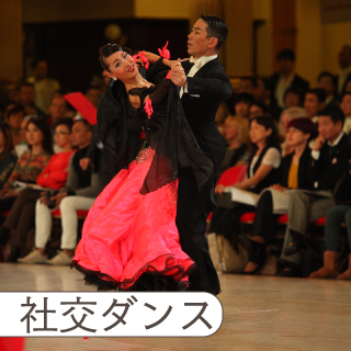横浜市青葉区桜台 It's体操スクールで行う社交ダンス