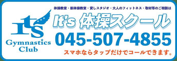 青葉区桜台27−9 イッツ体操スクールへ電話をかける