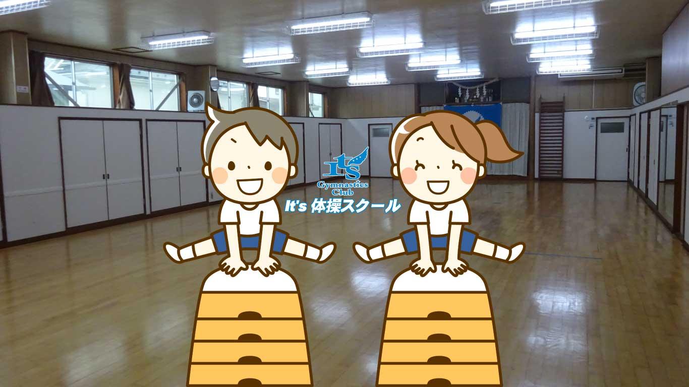 体操スクールで、運動習慣を身につける。 スポーツの楽しさを実感する。