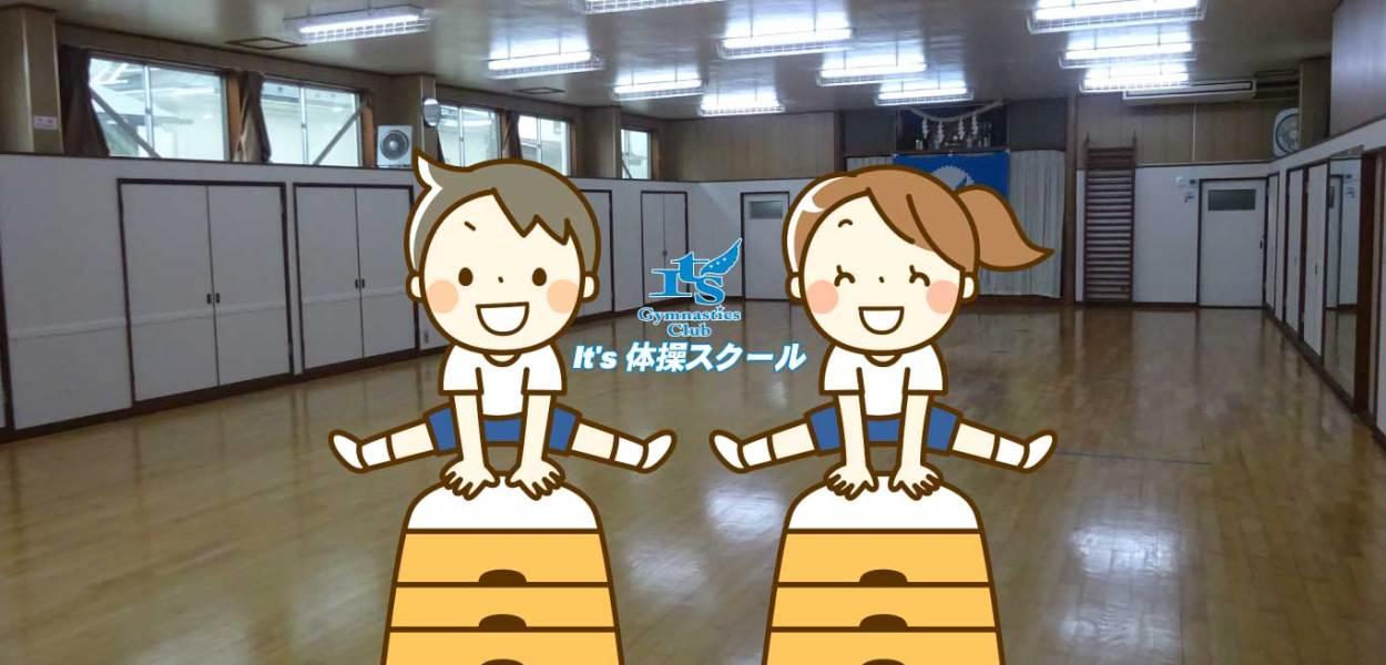 It's体操スクール 横浜市 児童 体力測定