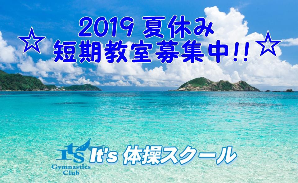 2019 夏休み短期教室 参加者募集中‼