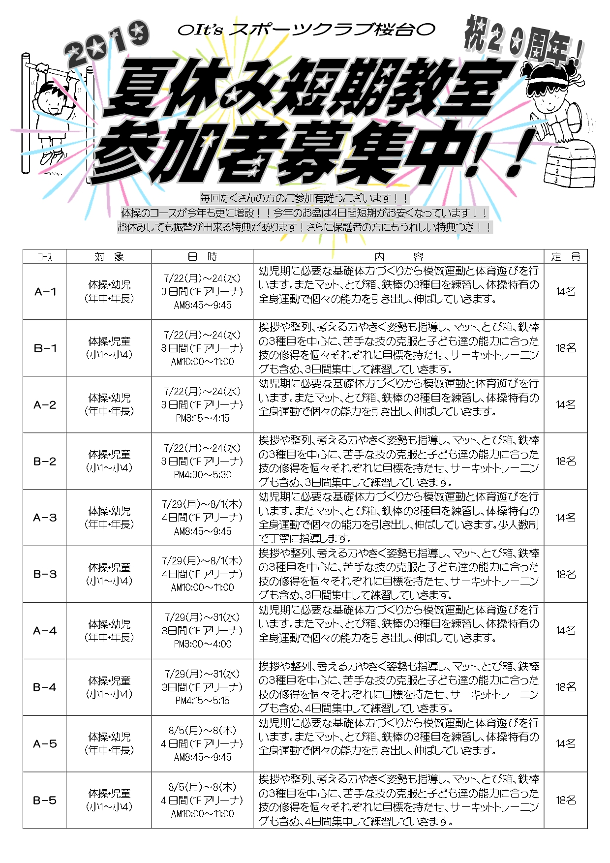2019夏休み短期教室募集チラシ_page-0001