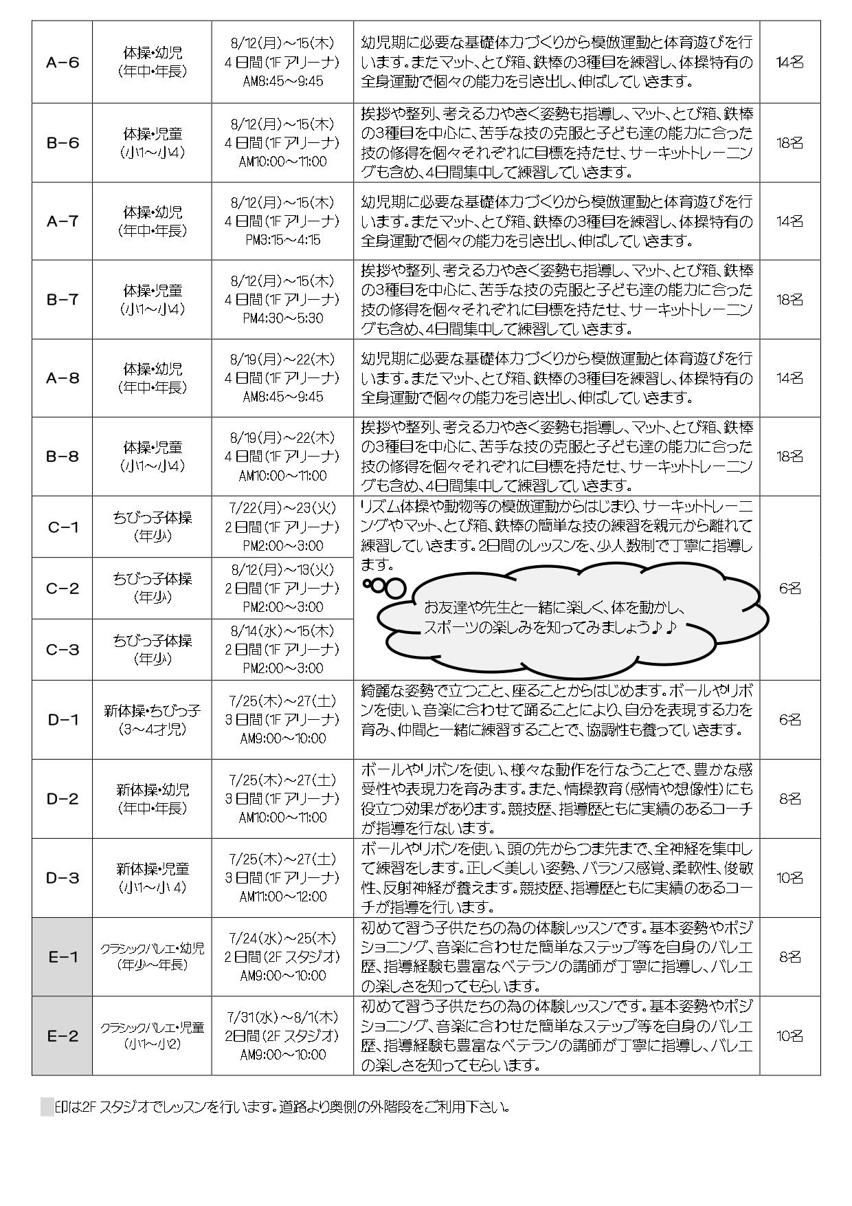 2019夏休み短期教室募集チラシ_page-0002