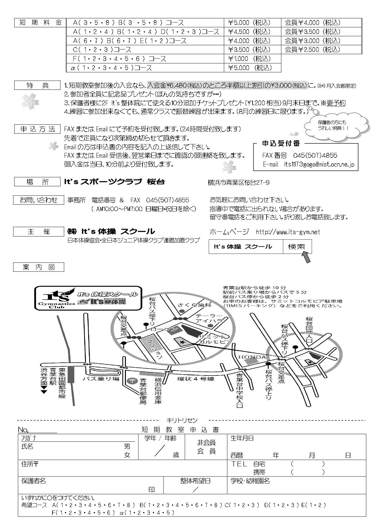 2019夏休み短期教室募集チラシ_page-0003