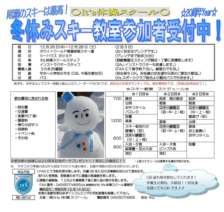 2019 冬スキー募集チラシ HP用_p001