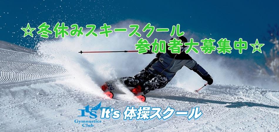 冬休みスキースクール参加者大募集中!