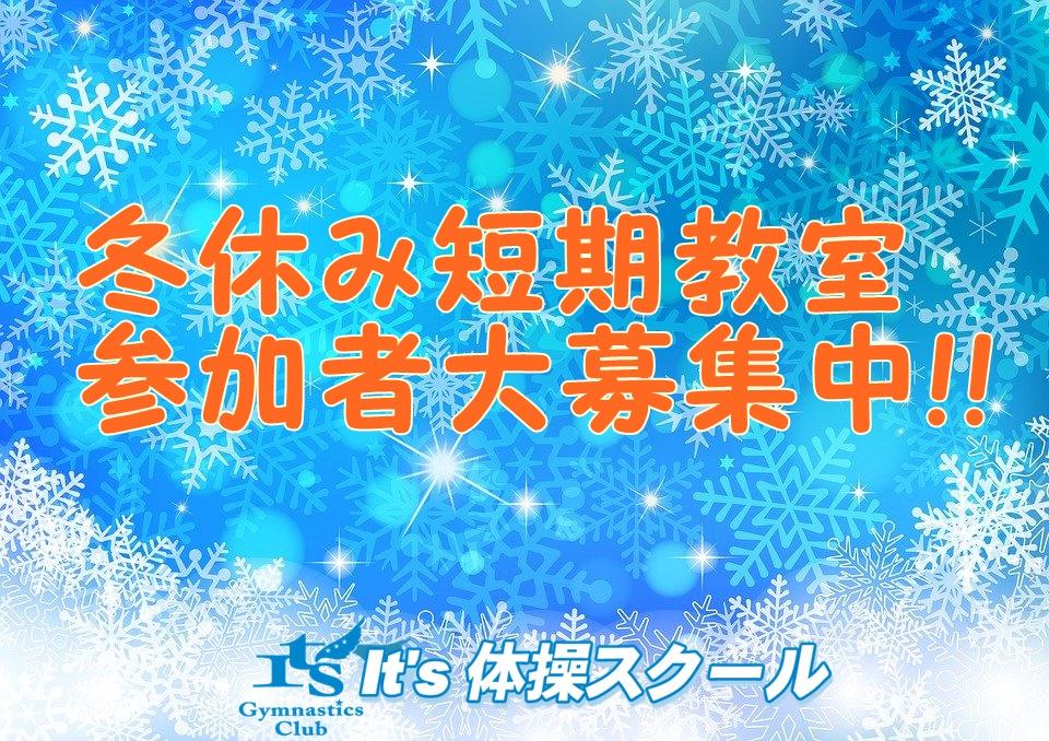 冬休み短期教室参加者募集中!!
