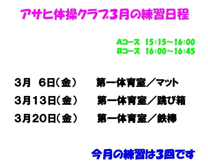 アサヒ体操クラブ 3月の練習日程HP_page-0001