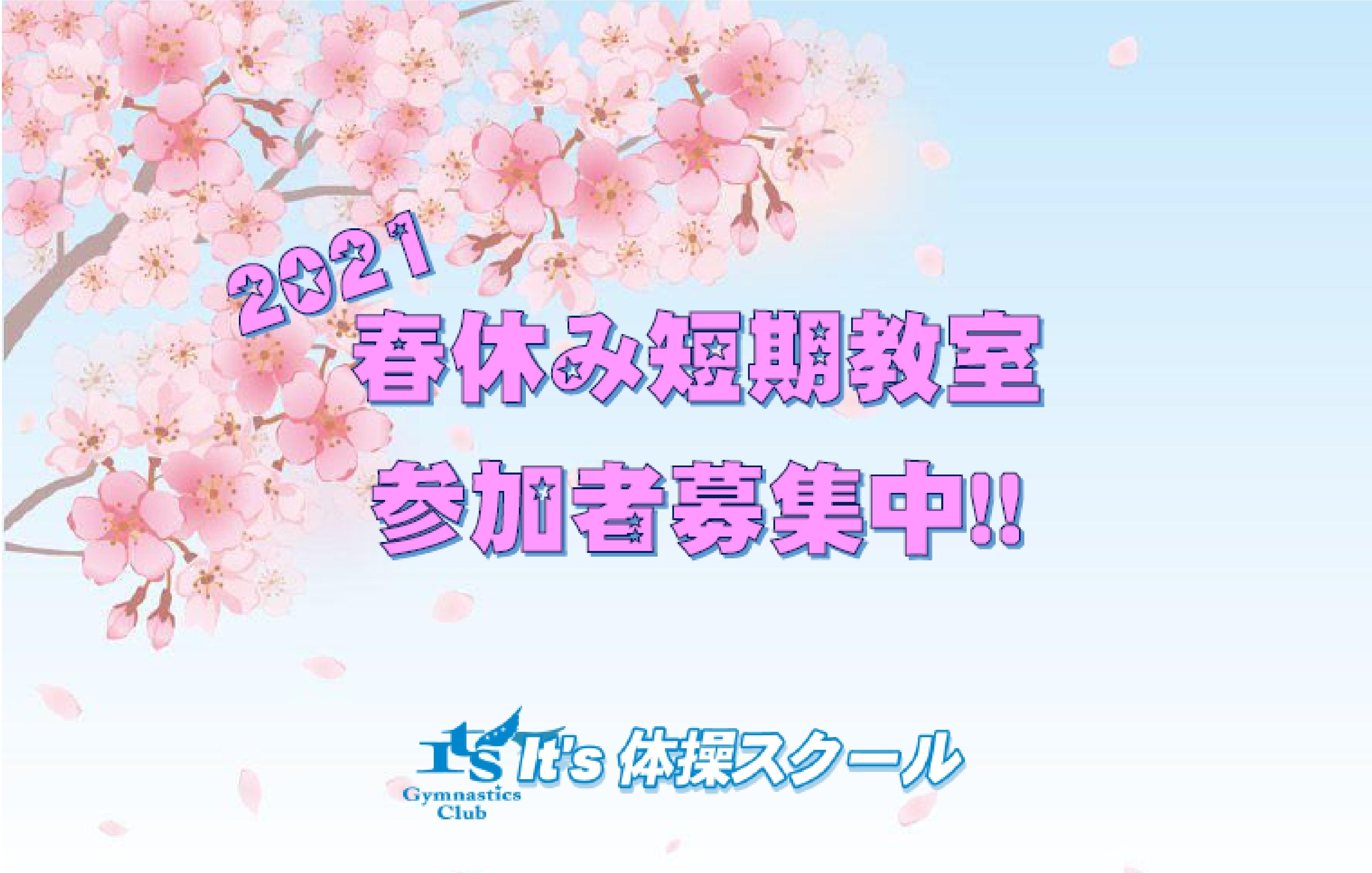 2021春休み短期教室参加者募集中!