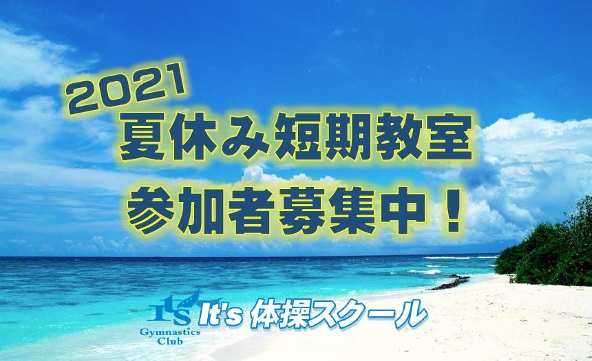 2021年夏休み短期教室参加者募集中!!