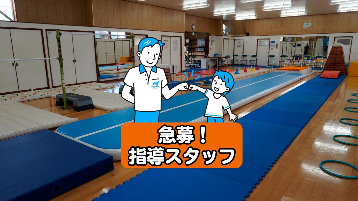 求人情報:急募! 器械体操教室の指導スタッフ
